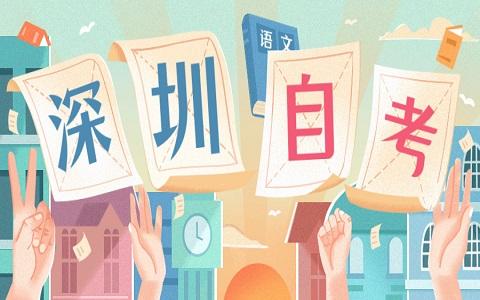 深圳自考转考籍需要满足哪些要求?