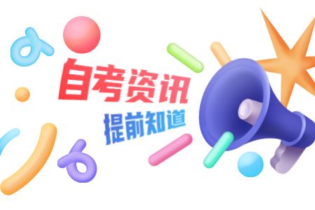深圳龙华区自考