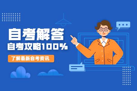 深圳自考成绩查询