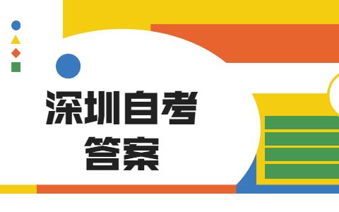 2021年深圳自考《营养学》练习题以及答案