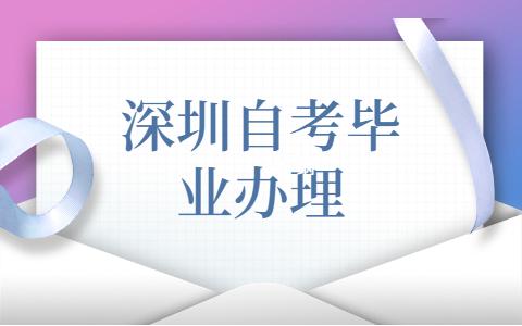 深圳自考申请毕业的流程