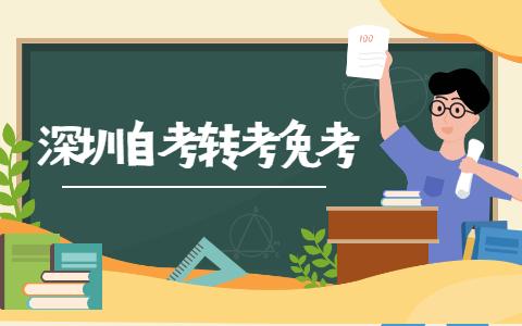 深圳自考哪些科目可以申请免考?