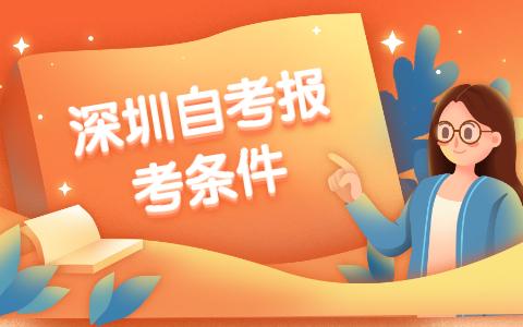 深圳自考大专报考需要什么条件?