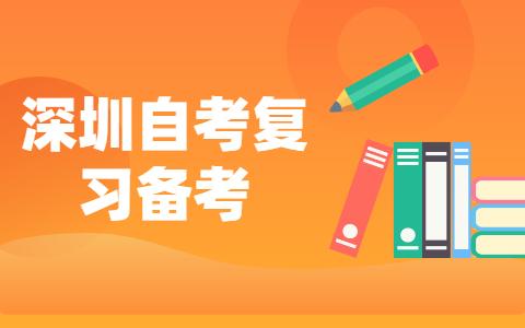 深圳自考应该怎么样大局眼光去复习?