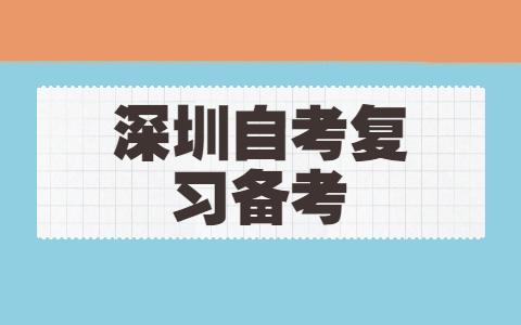 2021年深圳成人自考五大阶段学习方法